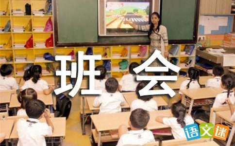 七年级主题班会课件