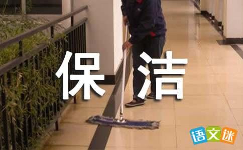 物业保洁团队口号-轻博客