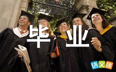 【精华】大学毕业自我鉴定4篇