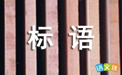 青运会宣传口号