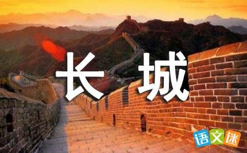 关于长城的比喻句