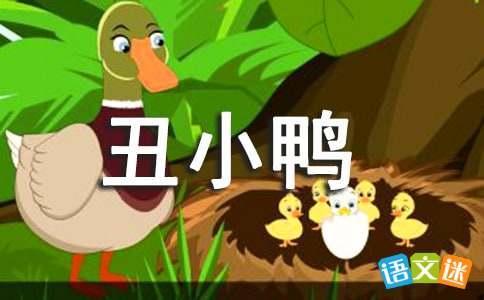 课文丑小鸭教学设计-轻博客