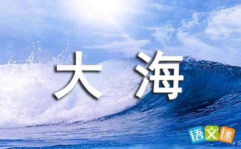 形容大海宽广的比喻句(精选80句)