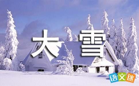 鹅毛大雪和冰天雪地造句-轻博客