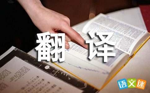 哀溺文文言文翻译