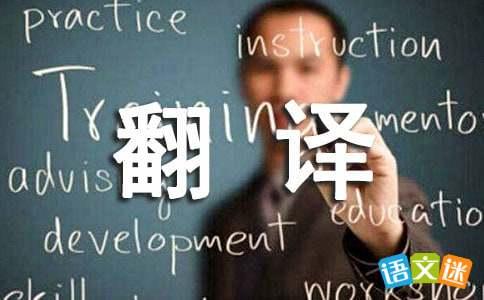 文言文倒装句翻译四种技巧