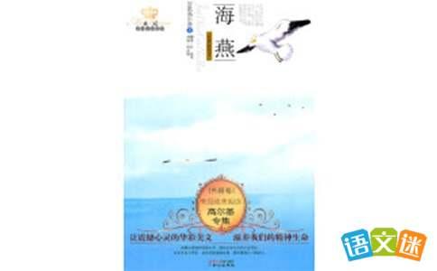 语文课海燕教学设计范文(精选5篇)