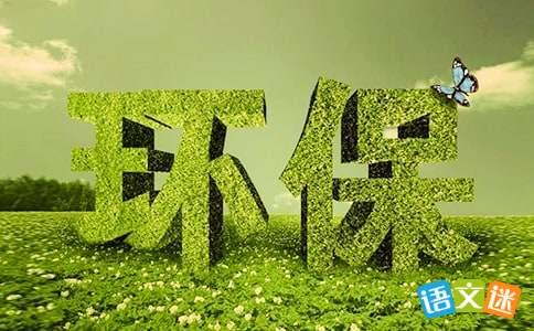 环保建材标语-轻博客