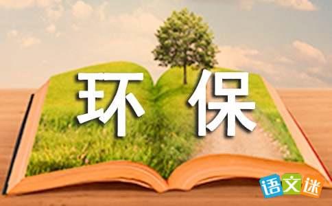 低碳环保宣传标语