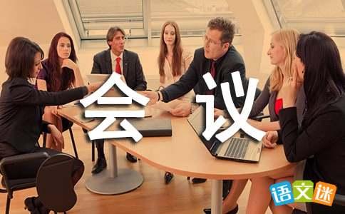 用会议造句