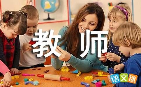 教师节活动主题标语-轻博客