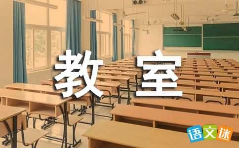 电教室标语
