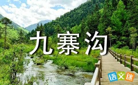 九寨沟课文原文