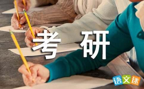 考研英语同义词词汇辨析