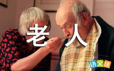 关爱空巢老人的宣传标语-轻博客