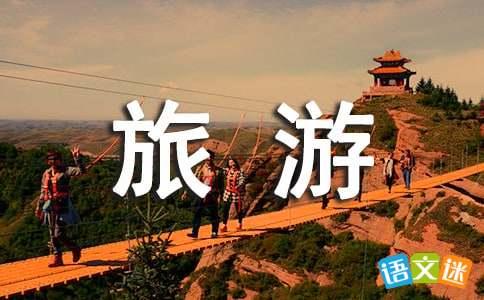 温州旅游的口号-轻博客
