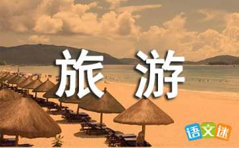 旅游服务行业网站宣传标语-轻博客