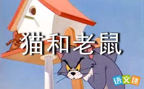 猫和老鼠三年级童话作文