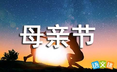 2017母亲节短信祝福语大全
