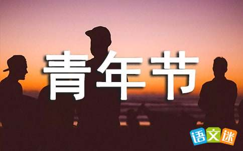 2017青年节诗歌锦集