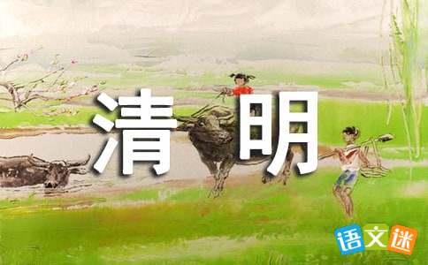 2017清明节文明祭祀横幅标语