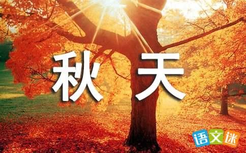 描写秋天的好词好句好段