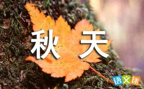 部编版秋天的雨课文