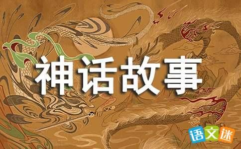 四则中国古代神话故事