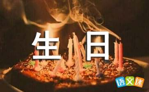 经典版生日快乐祝福语