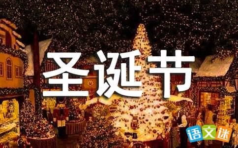 2016年圣诞节活动标语大全条幅
