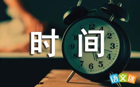 表示时间宝贵的成语