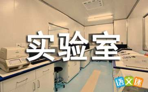 实验室安全标语(精选50句)实验室安全标语