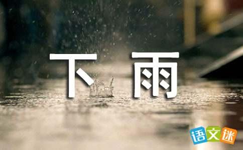描写下雨的成语
