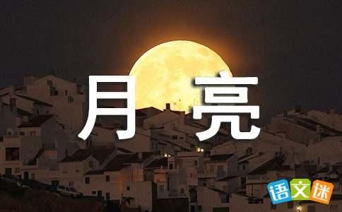 月亮的谜语