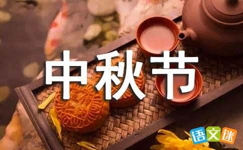 关于中秋节的古诗