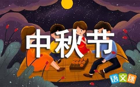 小学中秋节日记-轻博客